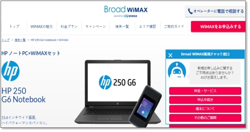 Broad WiMAX公式
